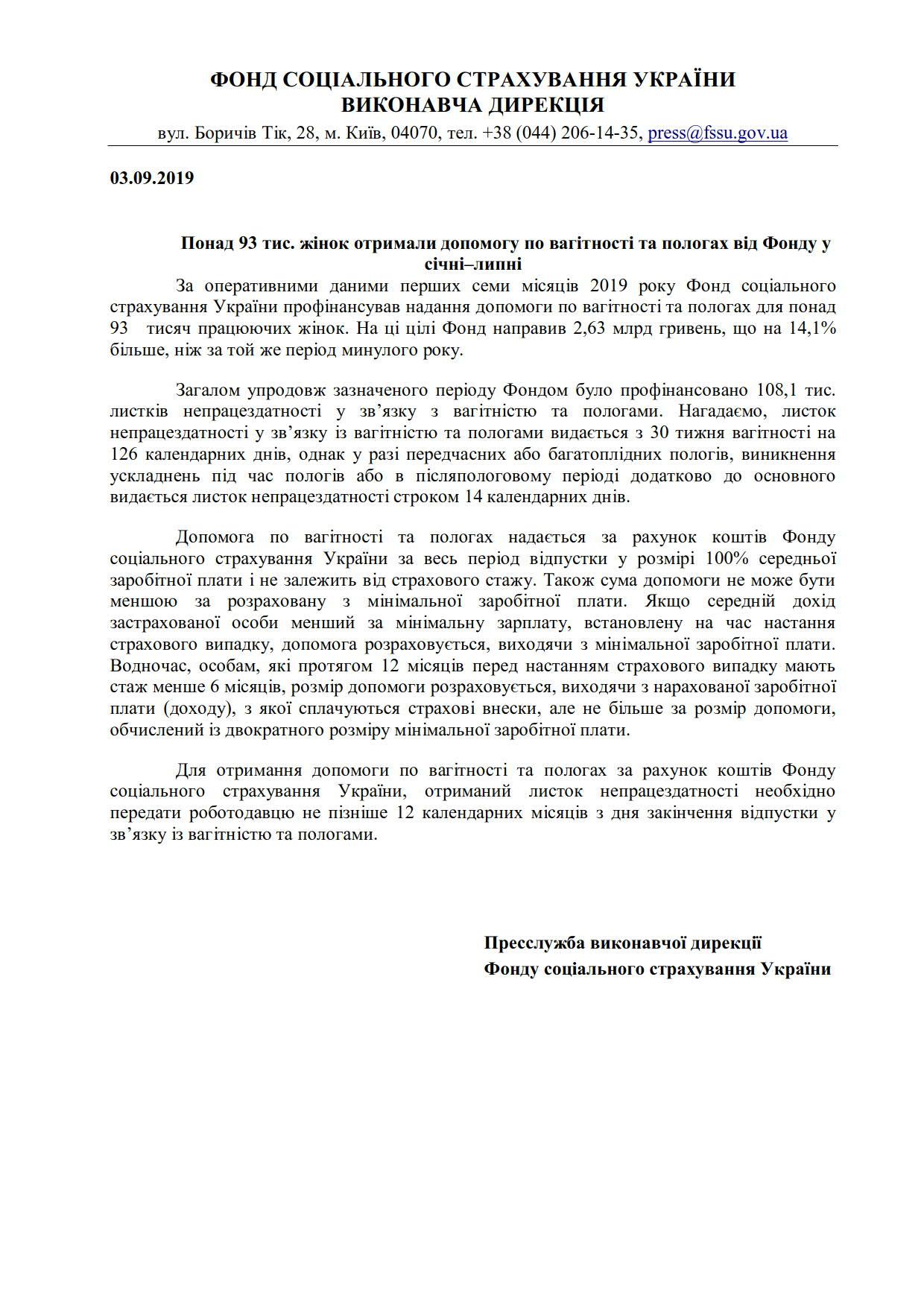 ФССУ_Допомога по вагітності 7 міс-1_1