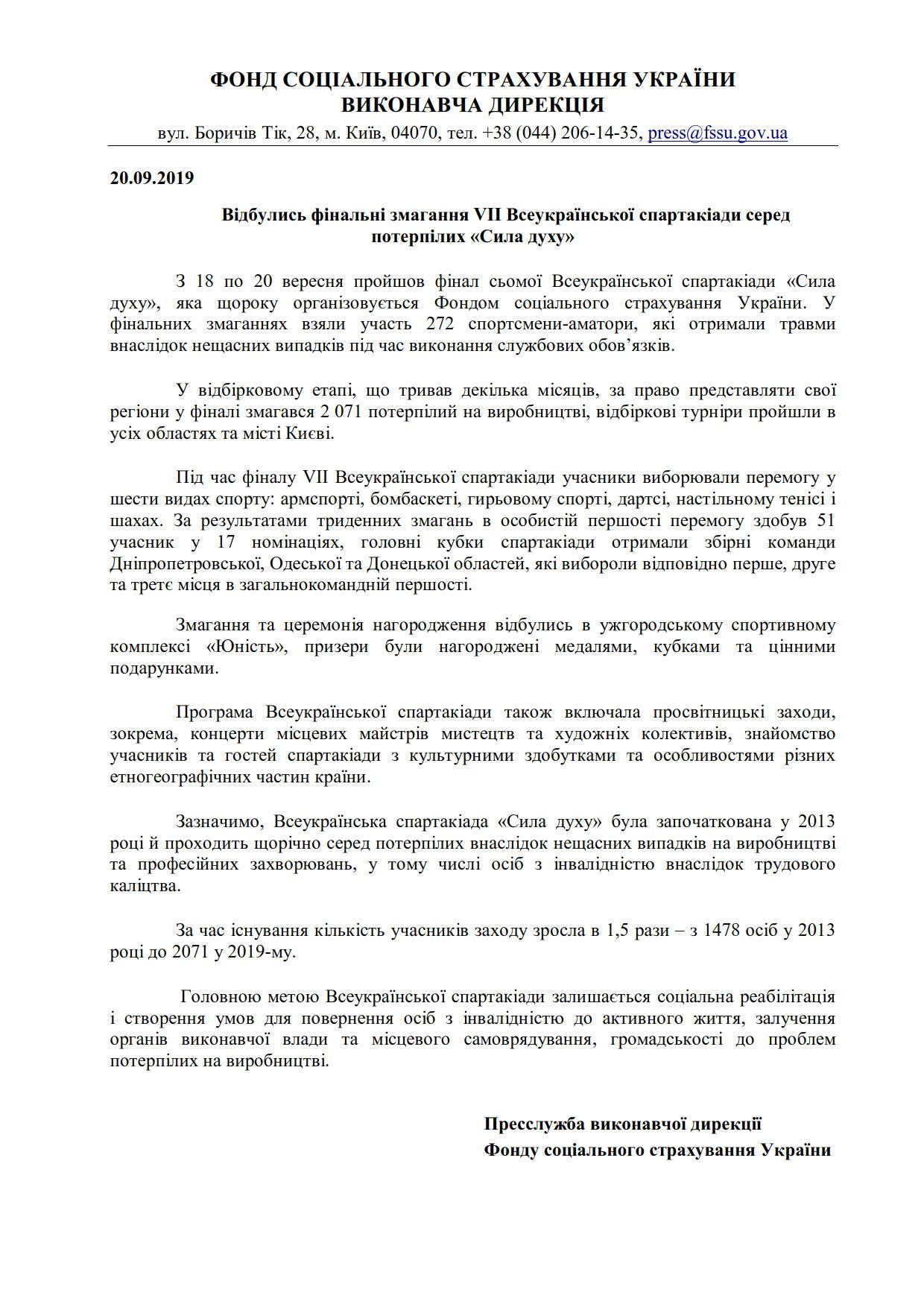 ФССУ_Фінальні змагання Всеукраїнської спартакіади_1