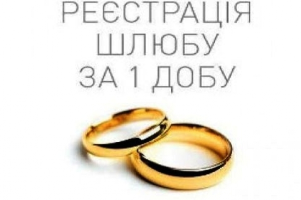 шлюб-за-добу