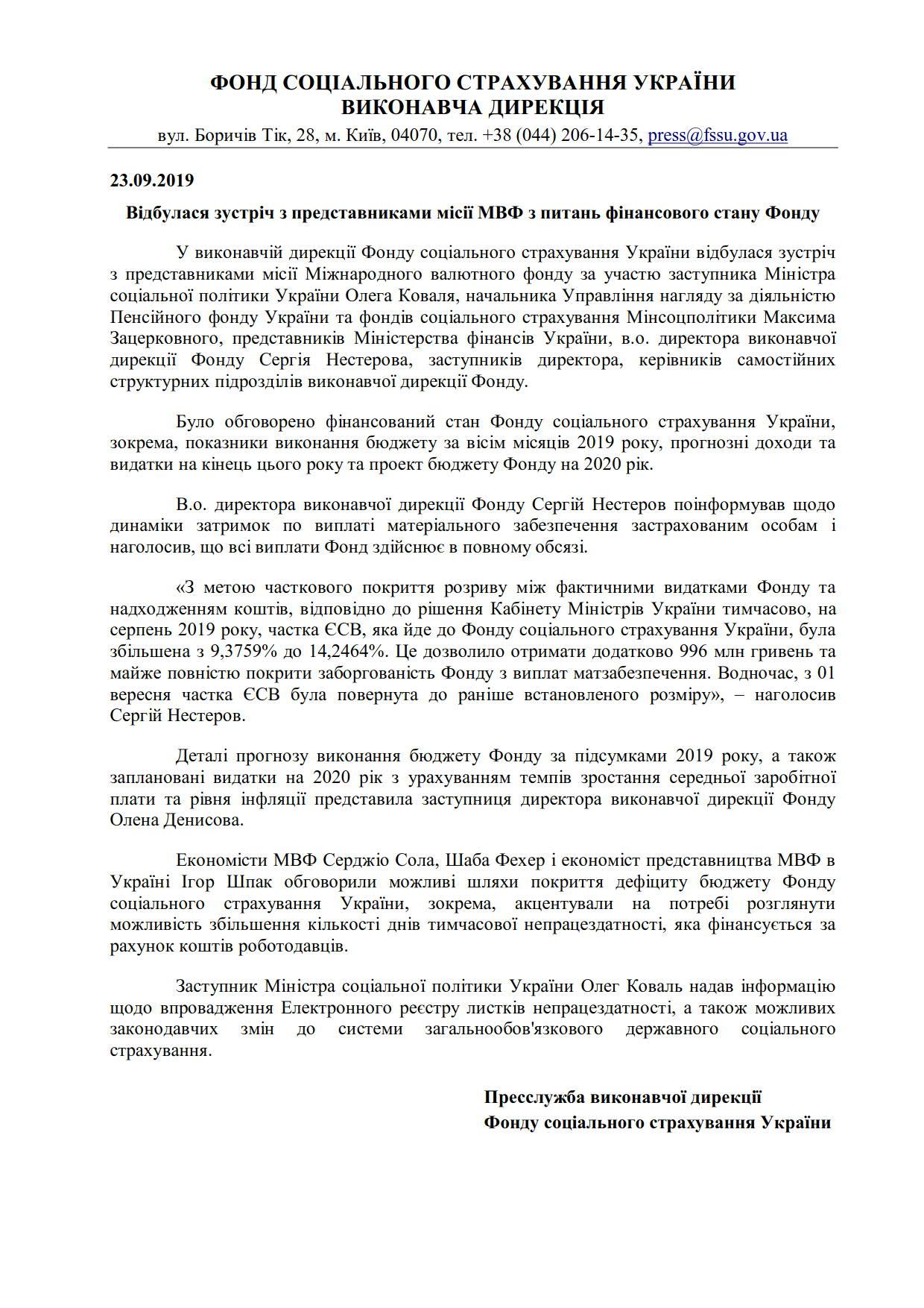 ФССУ_Зустріч з місією МВФ-1_1
