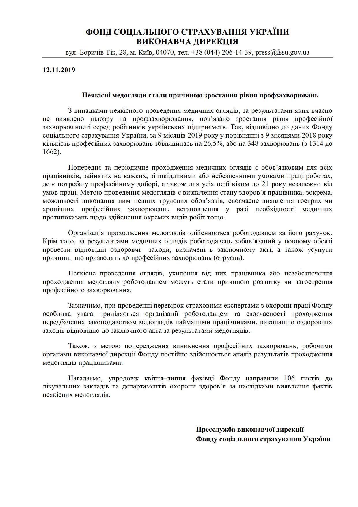 ФССУ_Медичні огляди_1