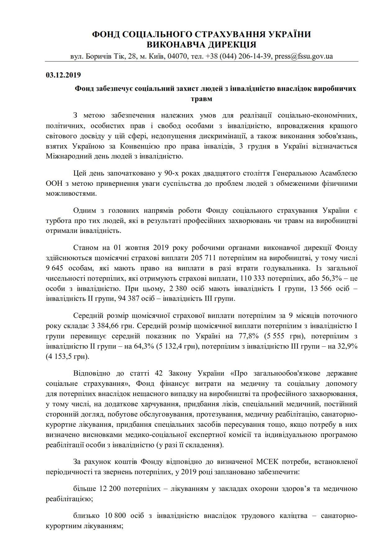 ФССУ_День осіб з інвалідністю_1