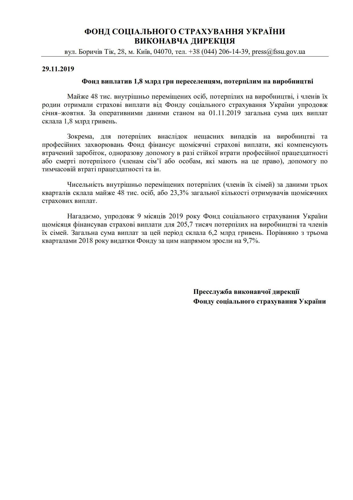 ФССУ_Виплати переселенцям_1