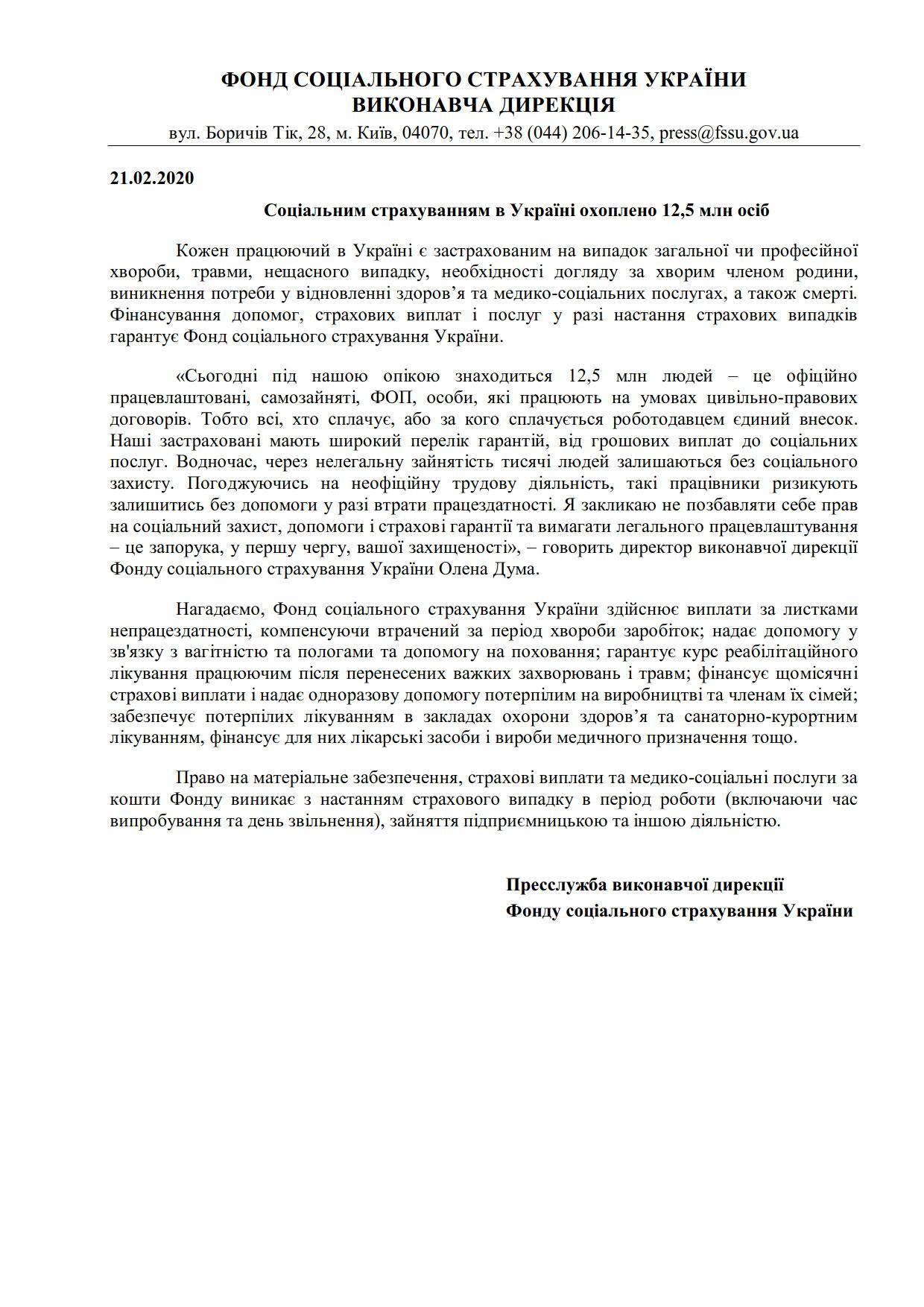 ФССУ_Нелегальна зайнятість_1