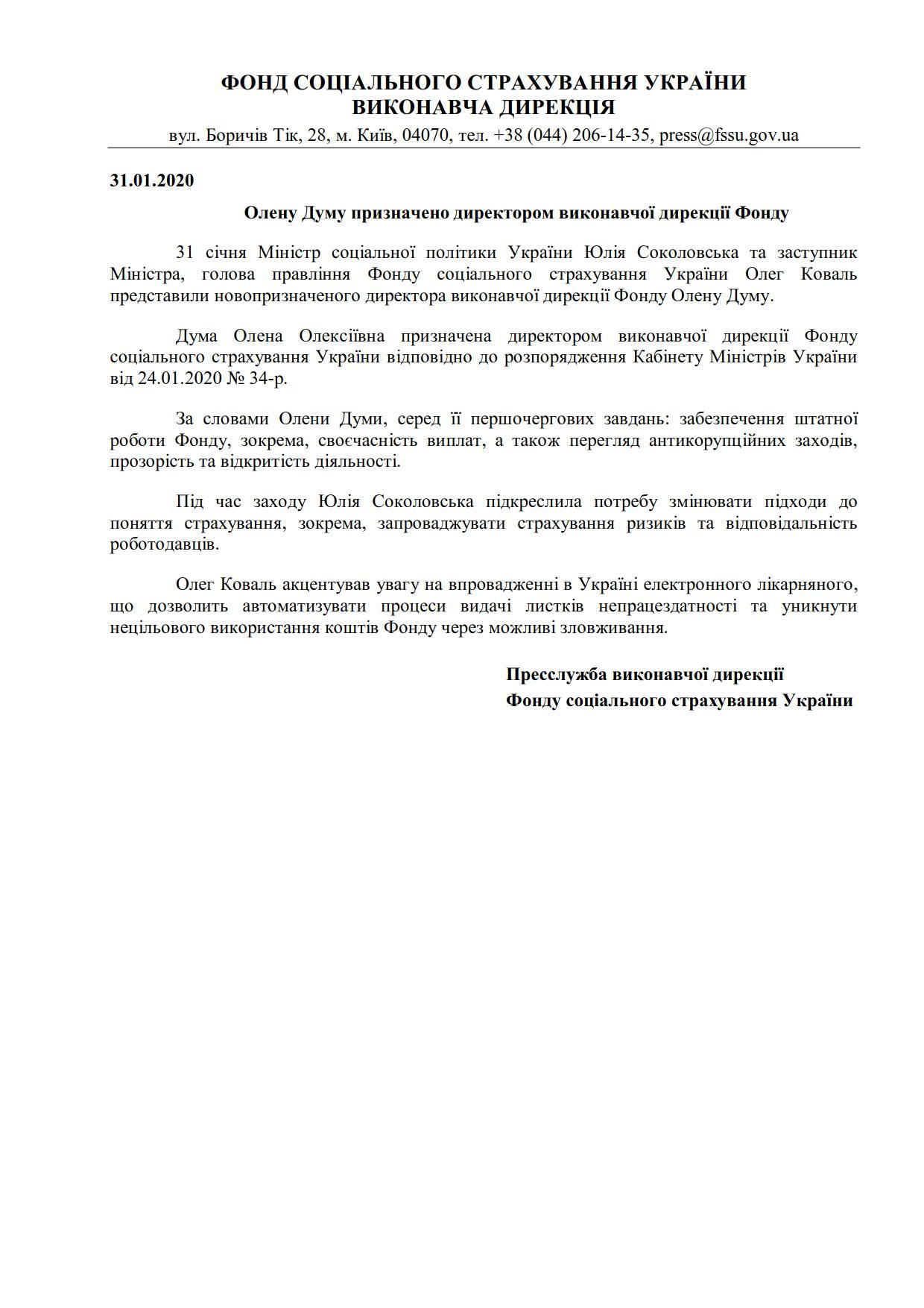 ФССУ_Олену Думу призначено директором-1_1