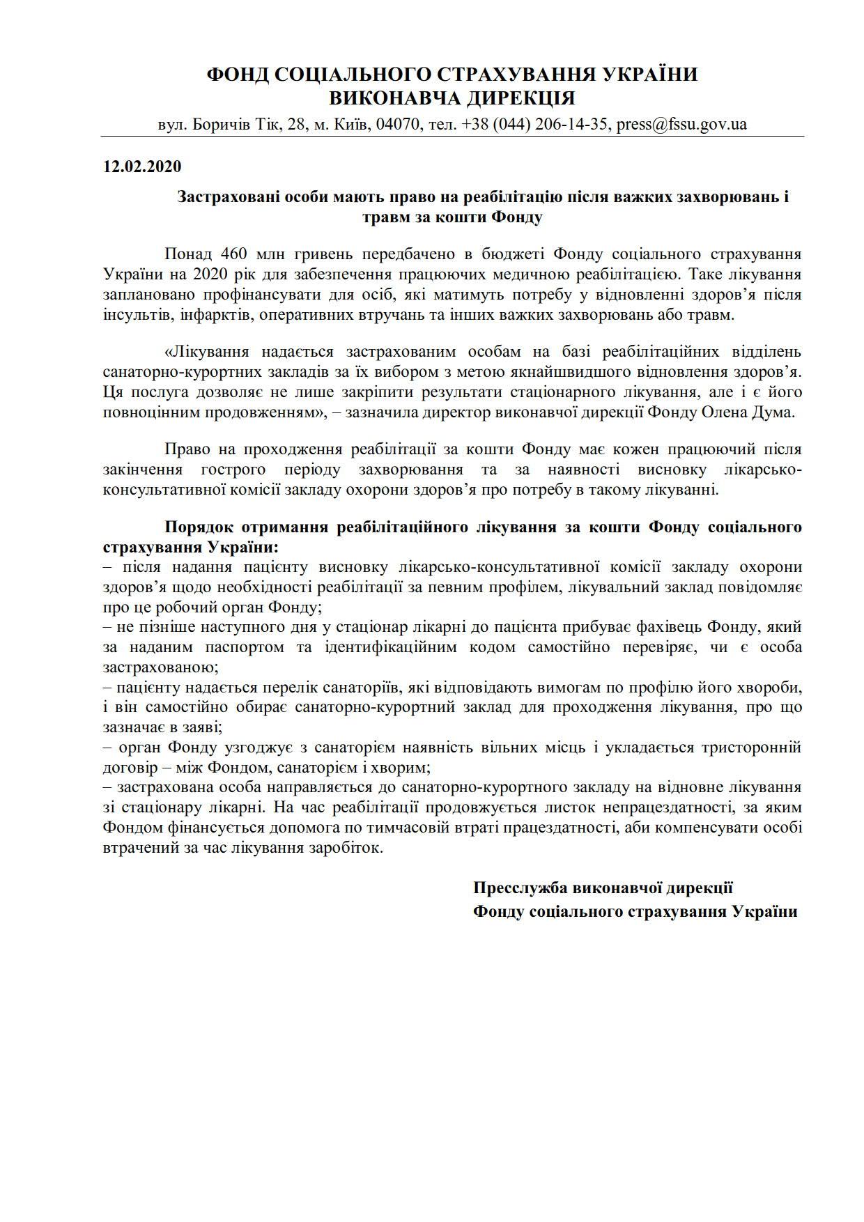 ФССУ_Право на реабілітацію2020_1