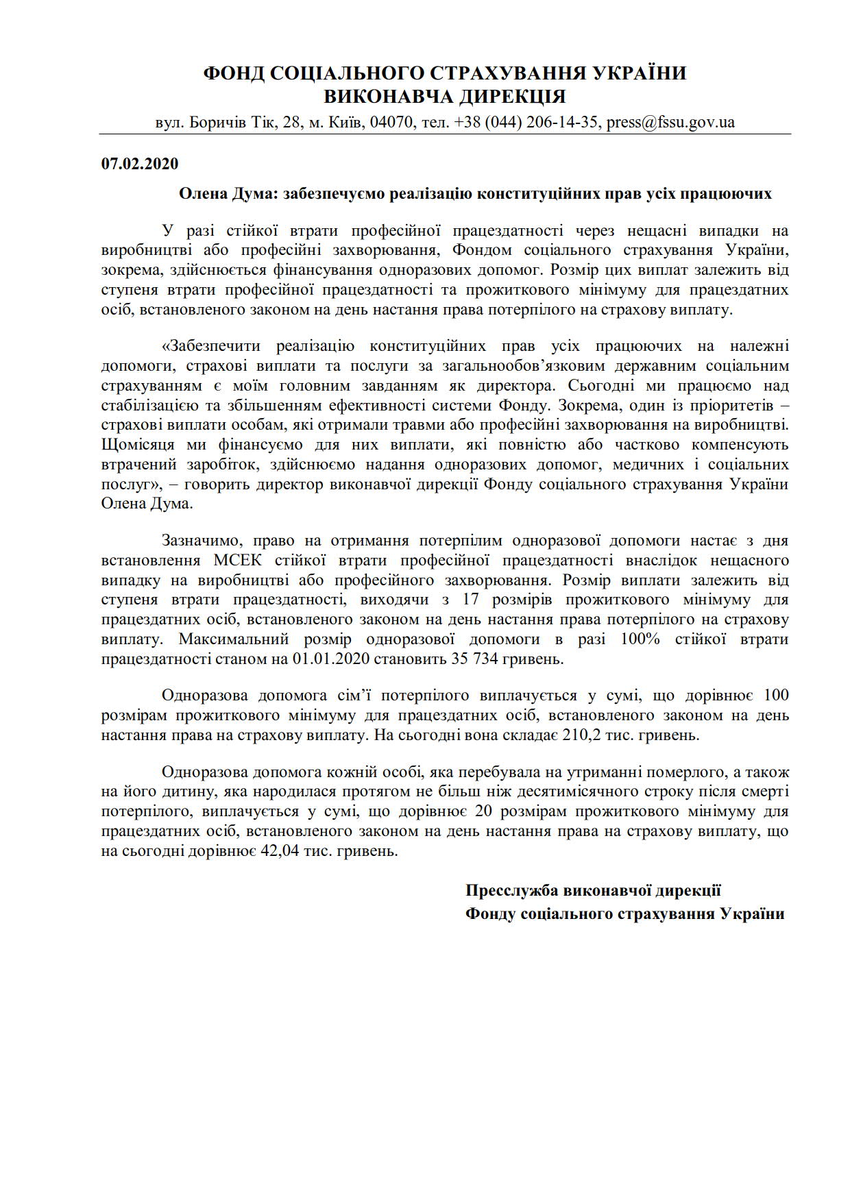 ФССУ_Забезепечення конституційних прав_1
