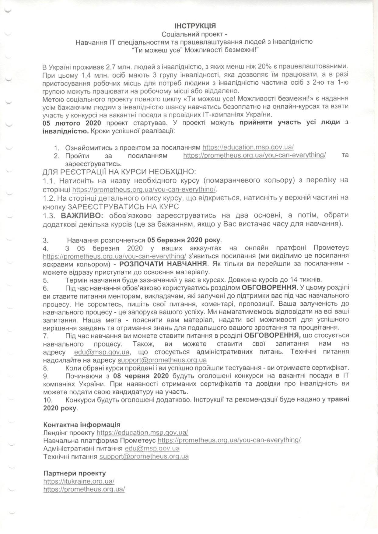 Соц. проєкт (додатки)_5