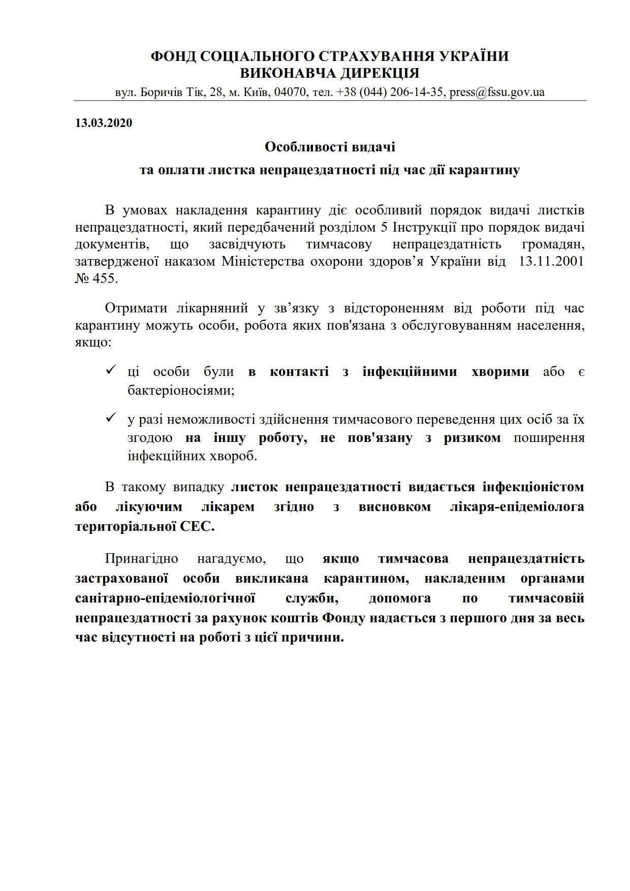 ФССУ_Особливості оплати лікарняних на карантині_1
