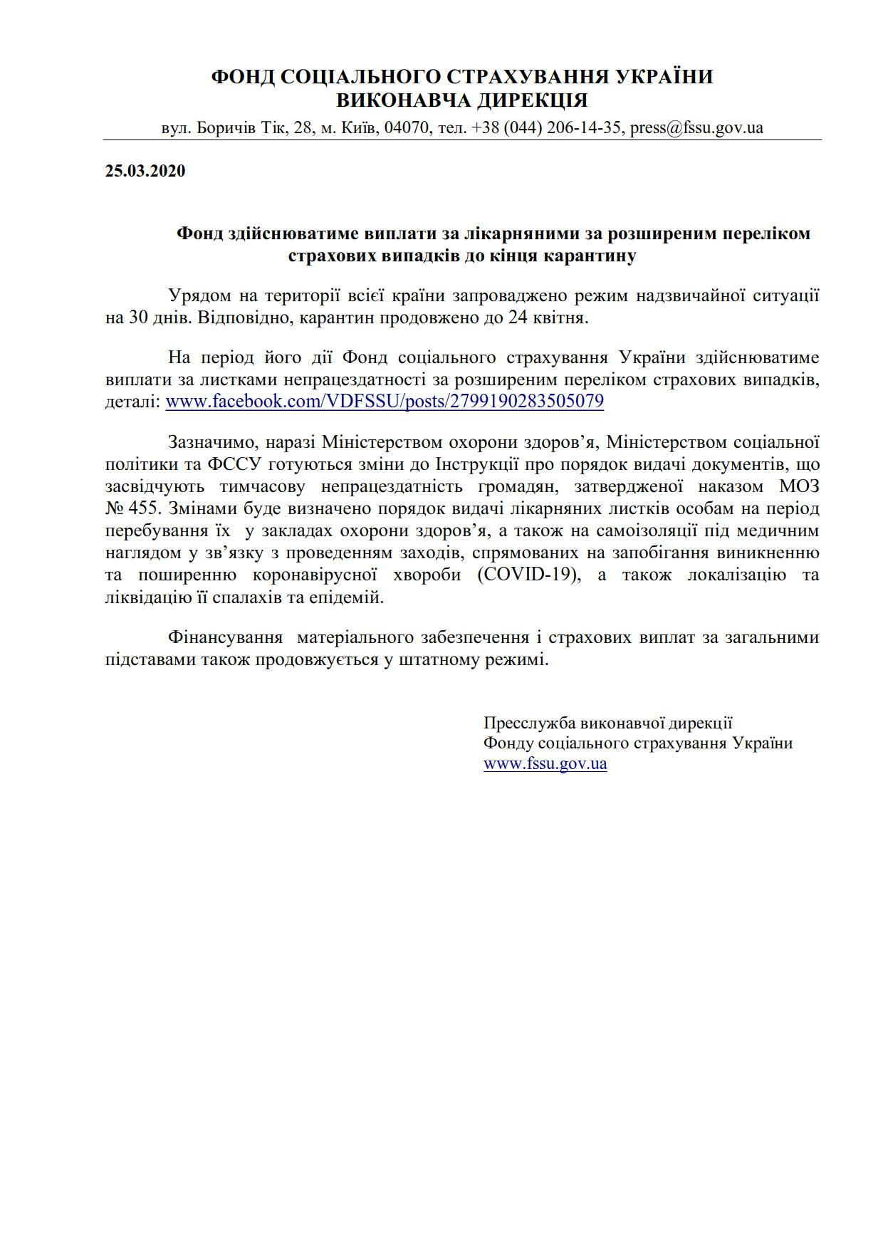 ФССУ_Подовжено карантин_1