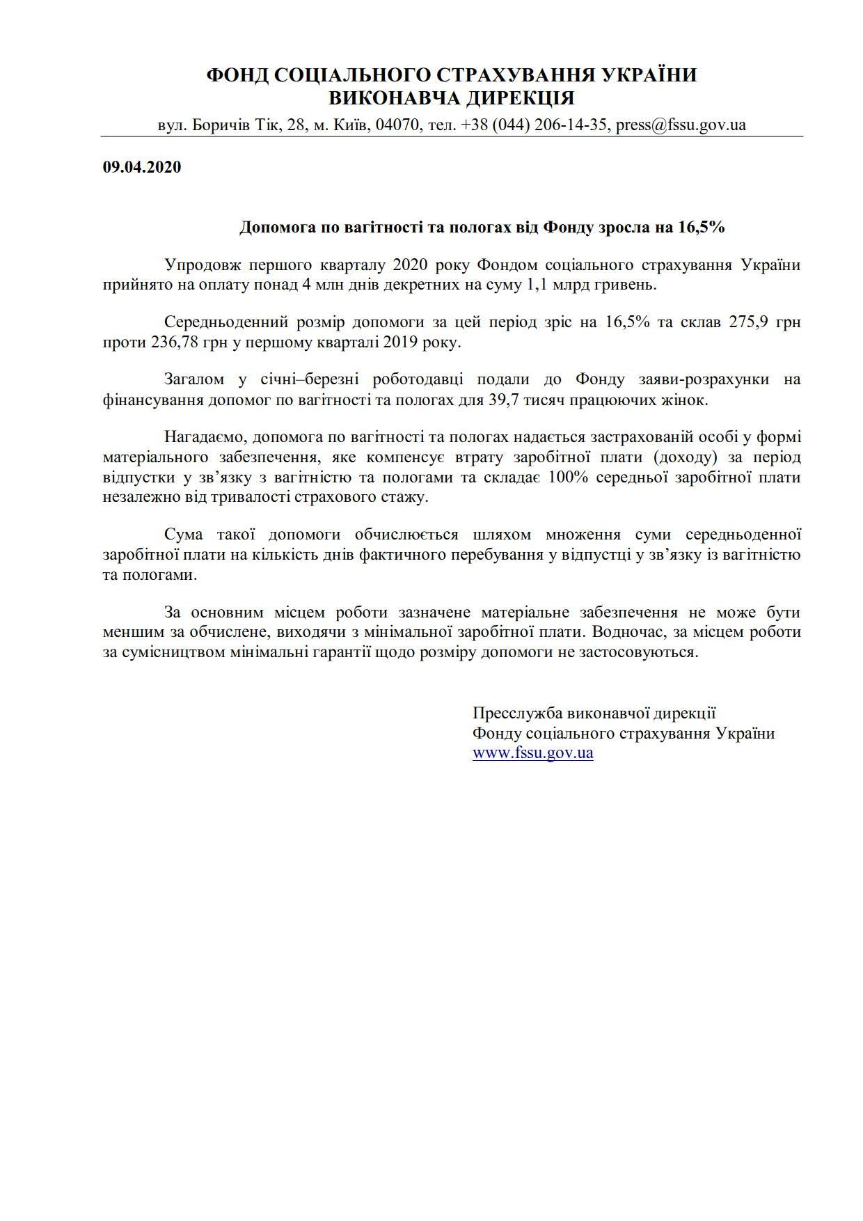 ФССУ_Декретні 1 квартал 2020_1