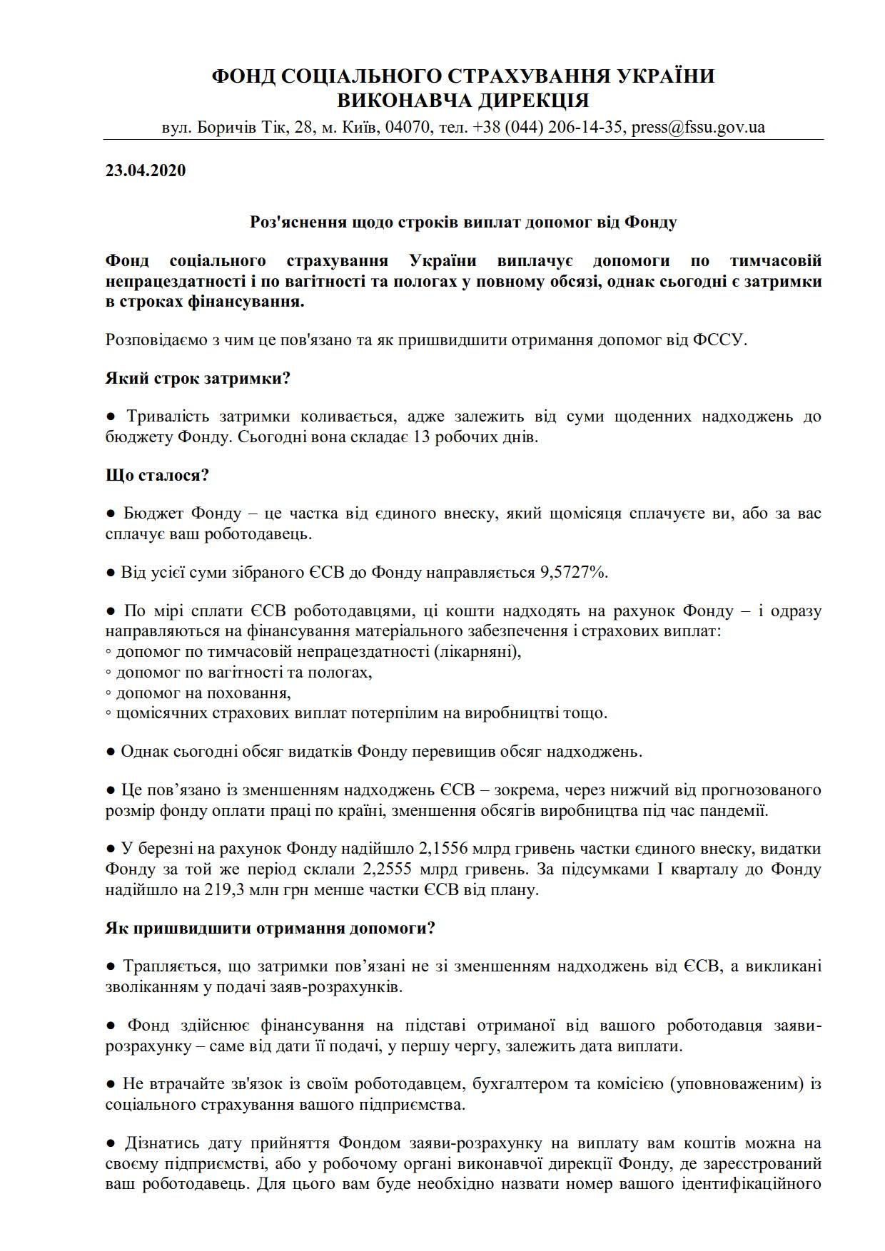 ФССУ_Інформація щодо виплат_1