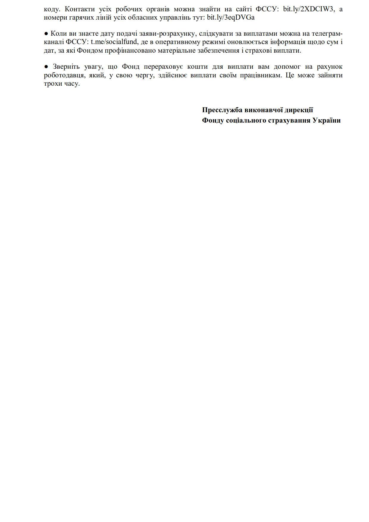 ФССУ_Інформація щодо виплат_2