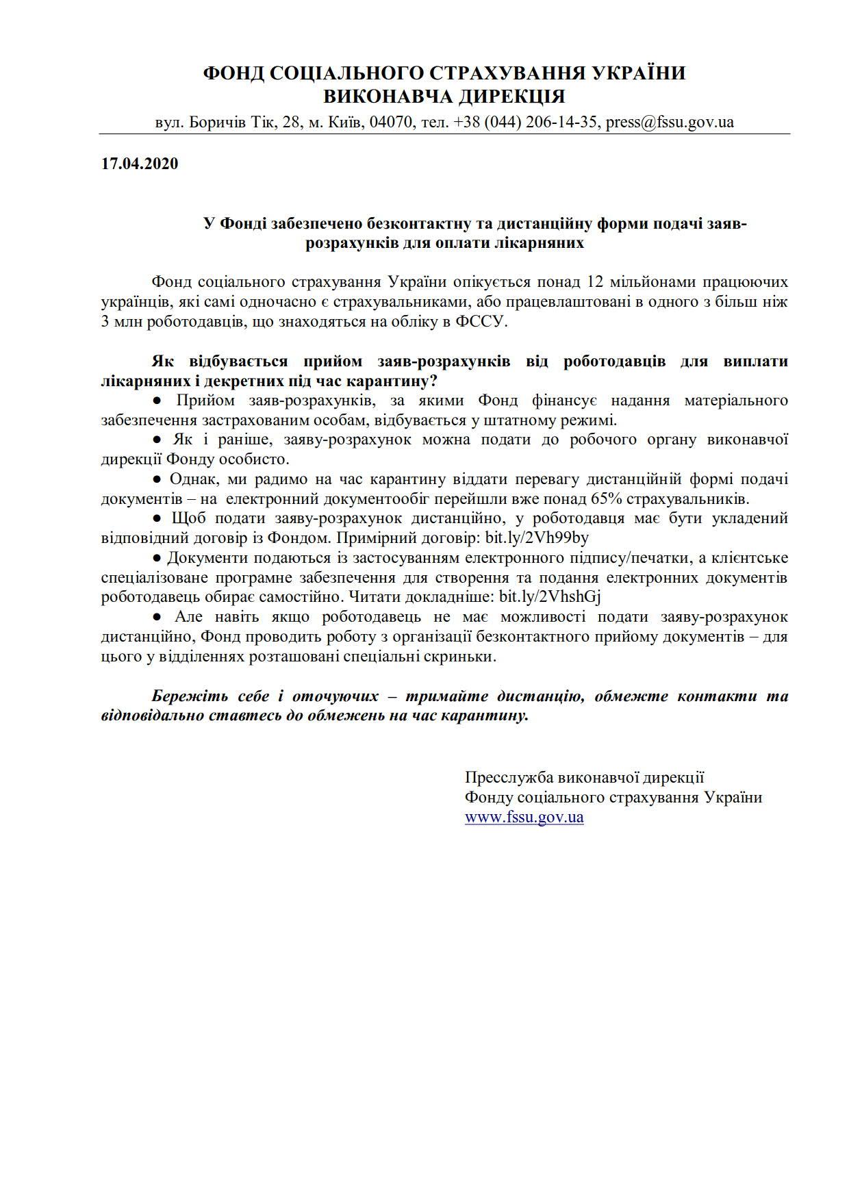 ФССУ_Подача заяв на час карантину_1