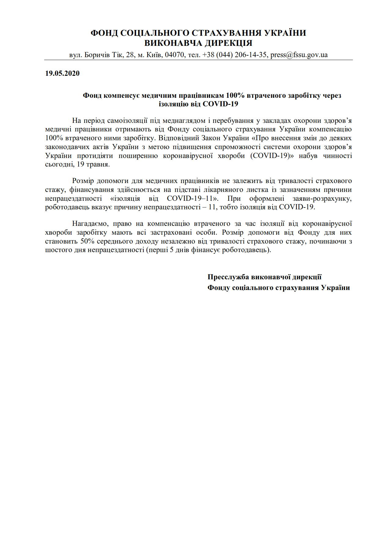 ФССУ_Допомога медпрацівникам_1