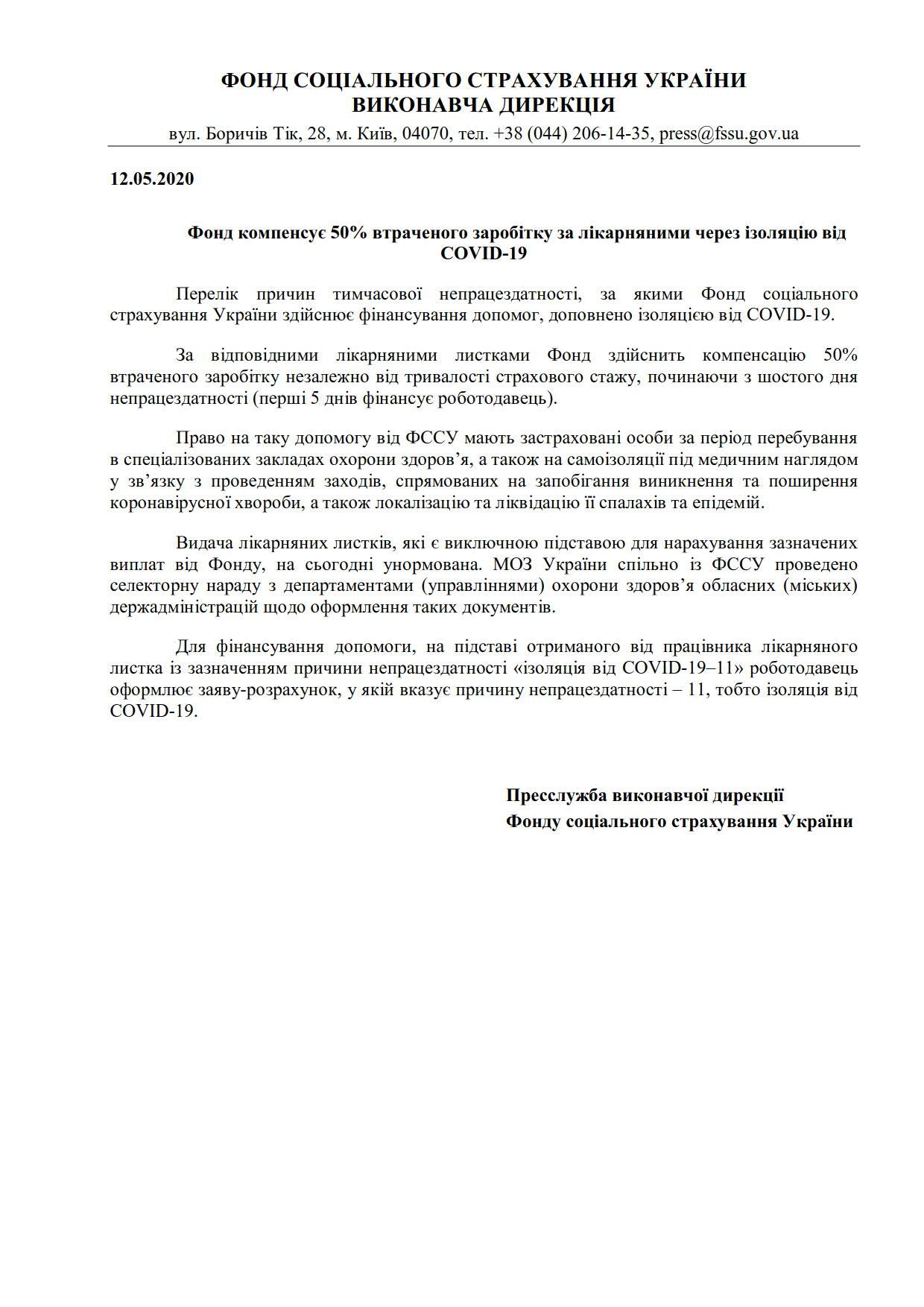 ФССУ_Ізоляція від ковід_1