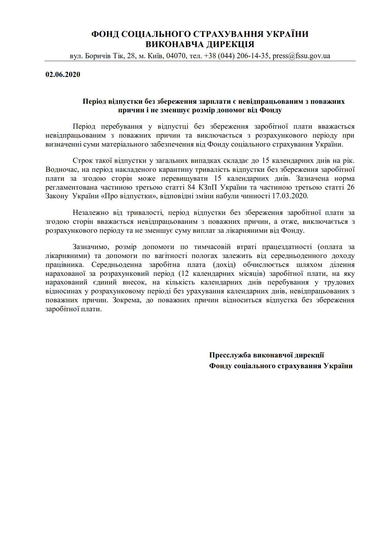 ФССУ_Відпустки без збереження зарплати_1