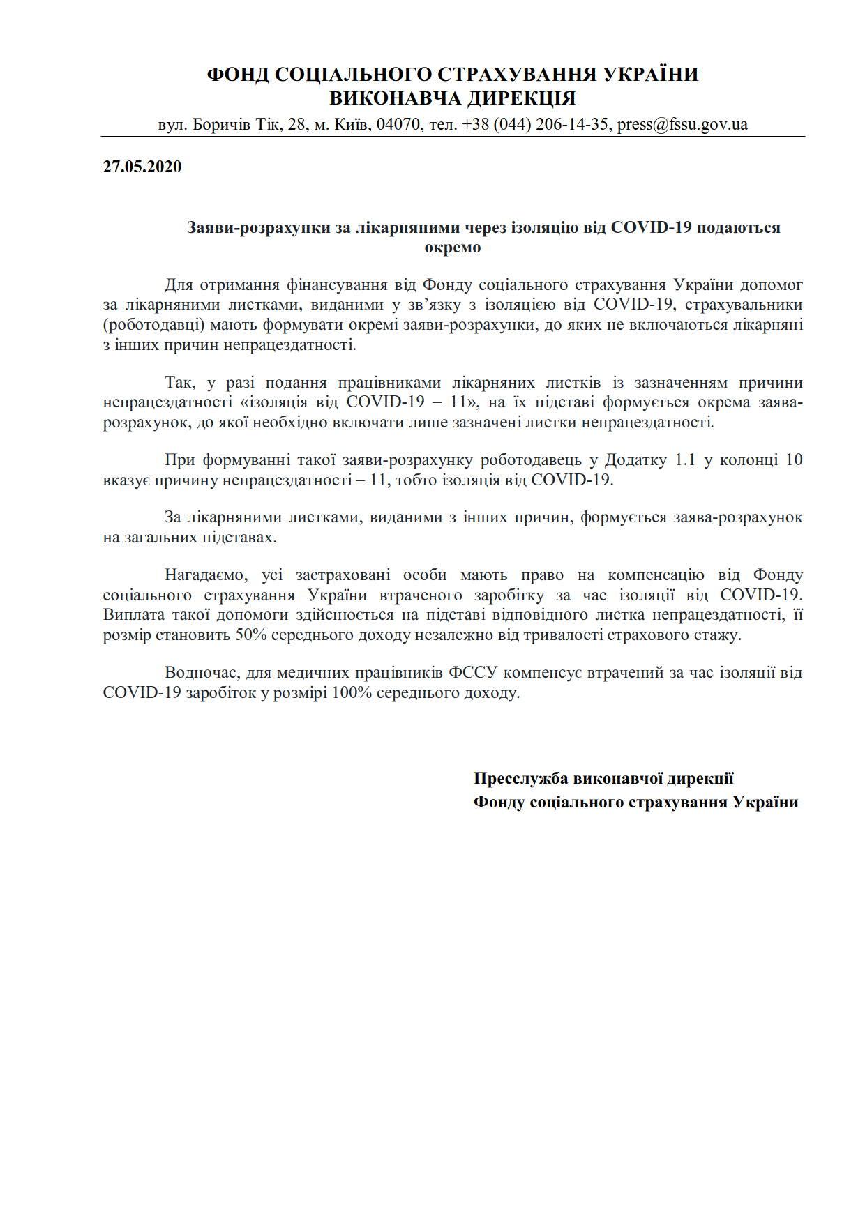 ФССУ_Заяви-розрахунки за лікарняними через ізоляцію-1_1