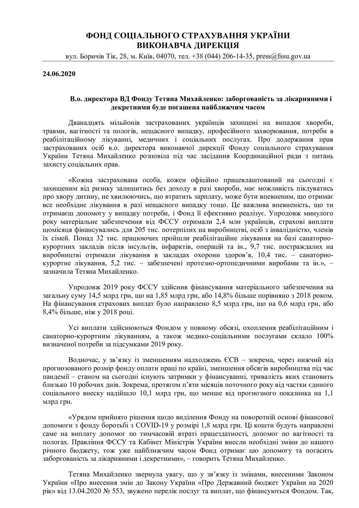 ФССУ_координаційна рада_1
