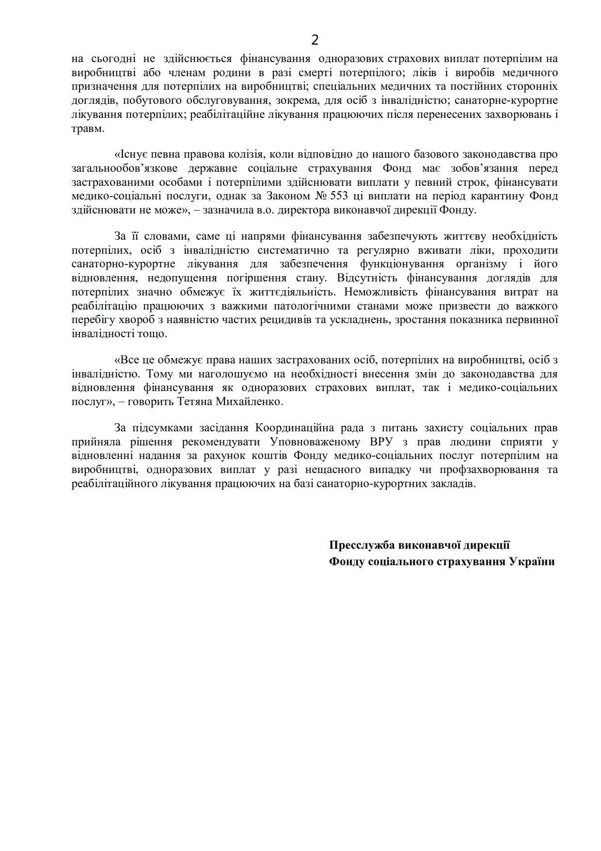 ФССУ_координаційна рада_2