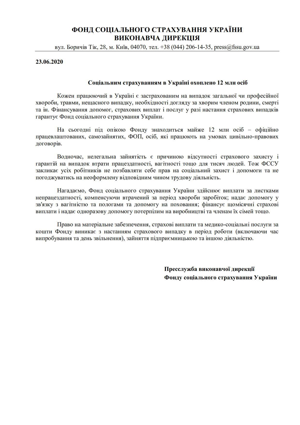 ФССУ_незадекларована праця_1