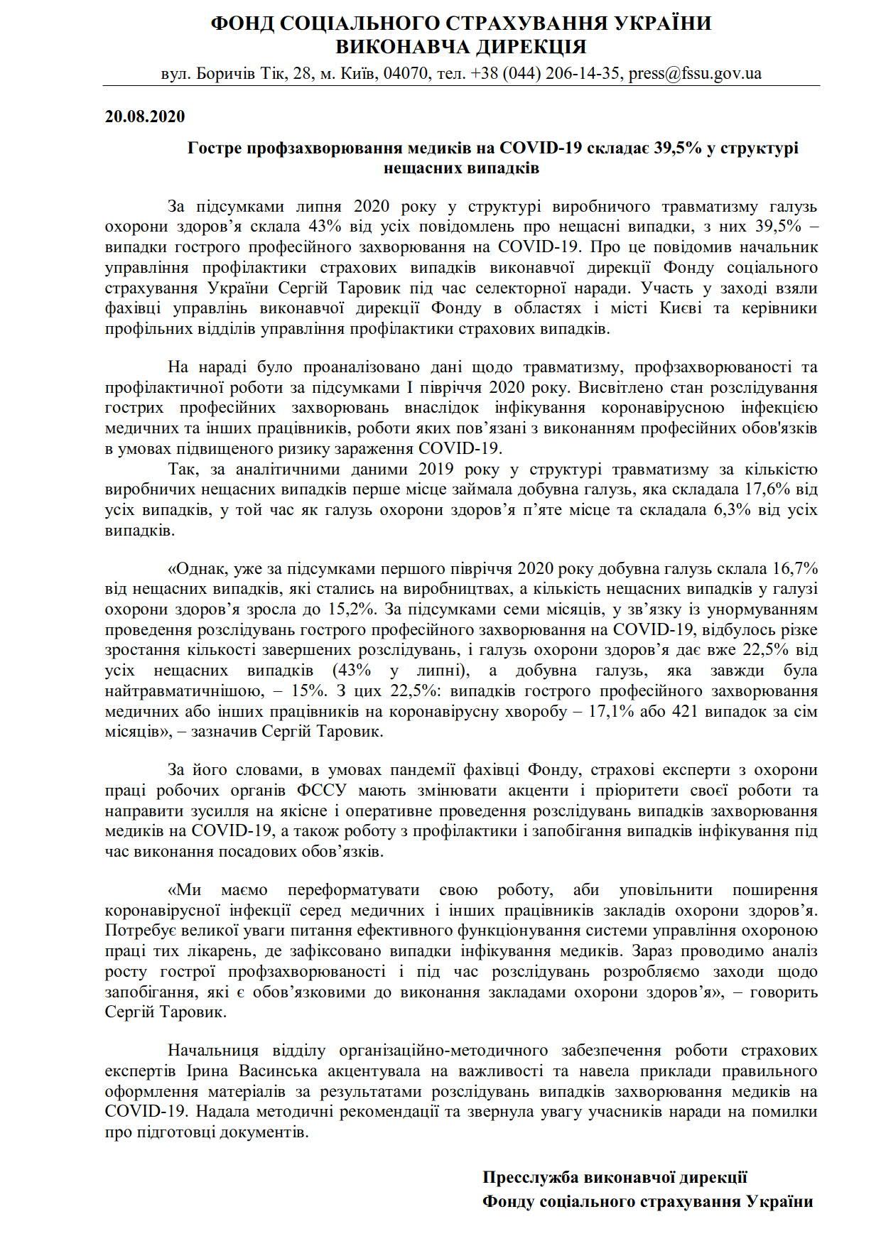 ФССУ_Селектор Таровик серпень_1
