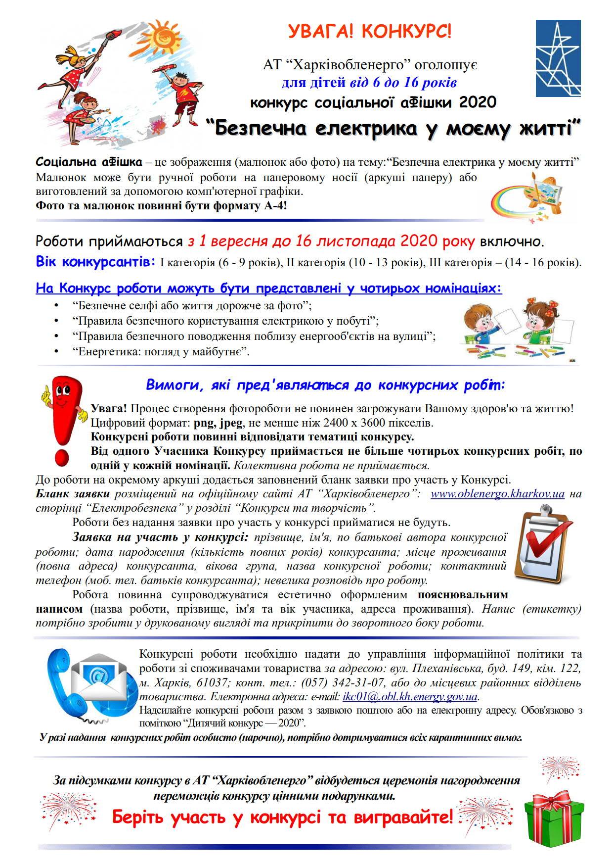 Умови участі у конкурсі соціальної аФішки 2020-1_1