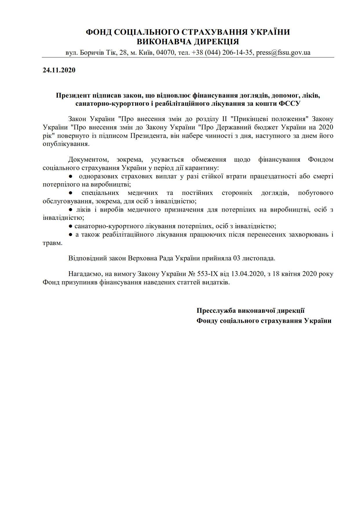 25.11.20ФССУ_Президент підписав закон про відновлення фінансування_1