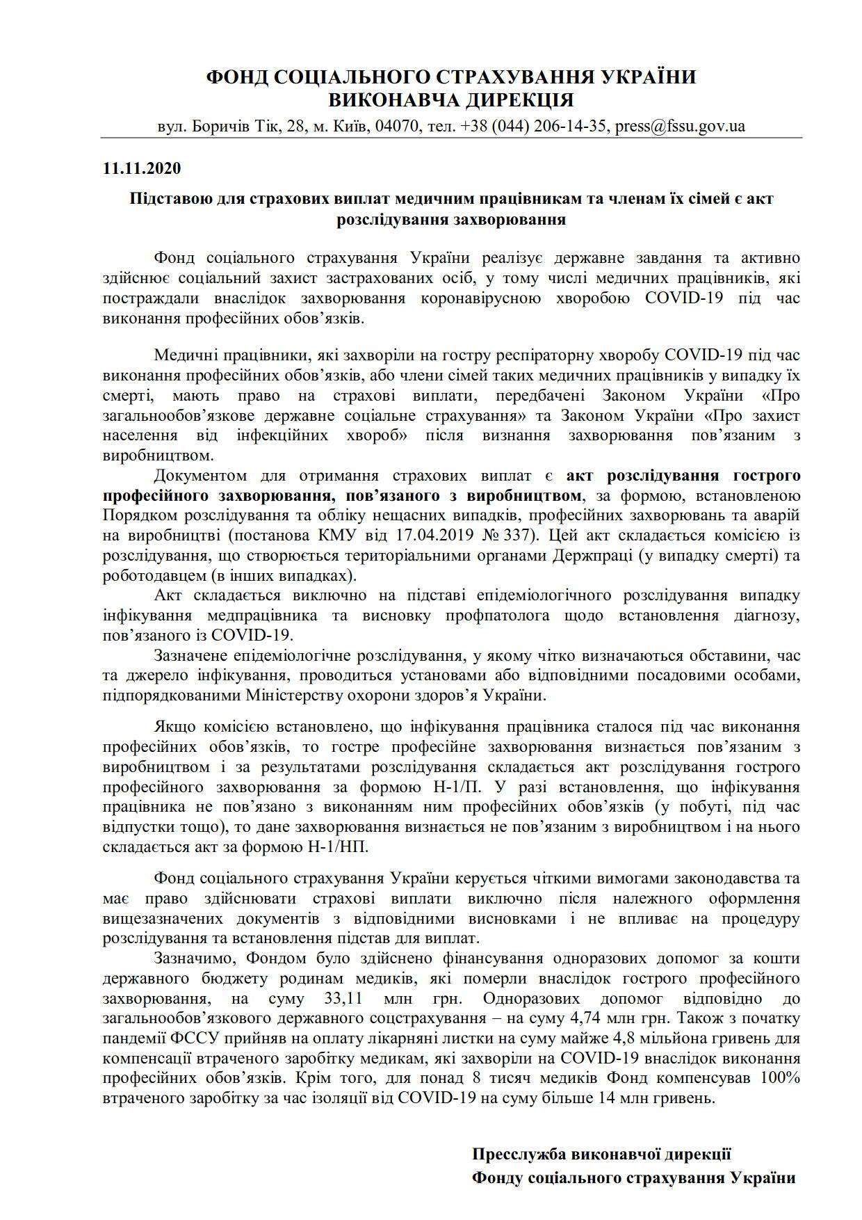 ФССУ_Підстави для здійснення страхових виплат медикам-1_1