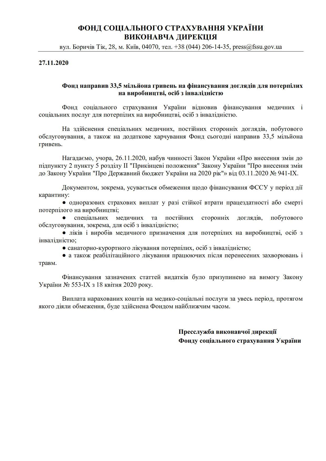ФССУ_Відновлено фінансування медико-соціальних послуг_1