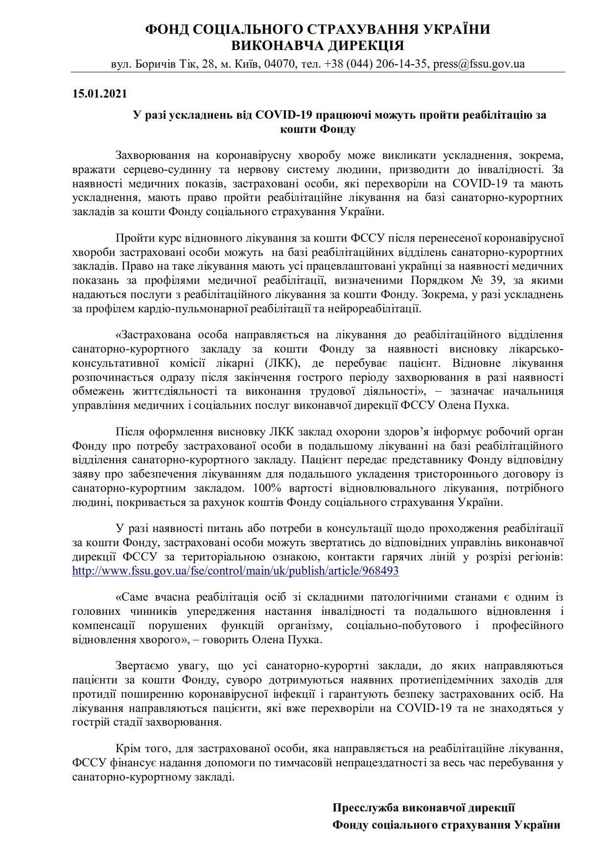 ФССУ_Реабілітація після коронавірусної хвороби_1