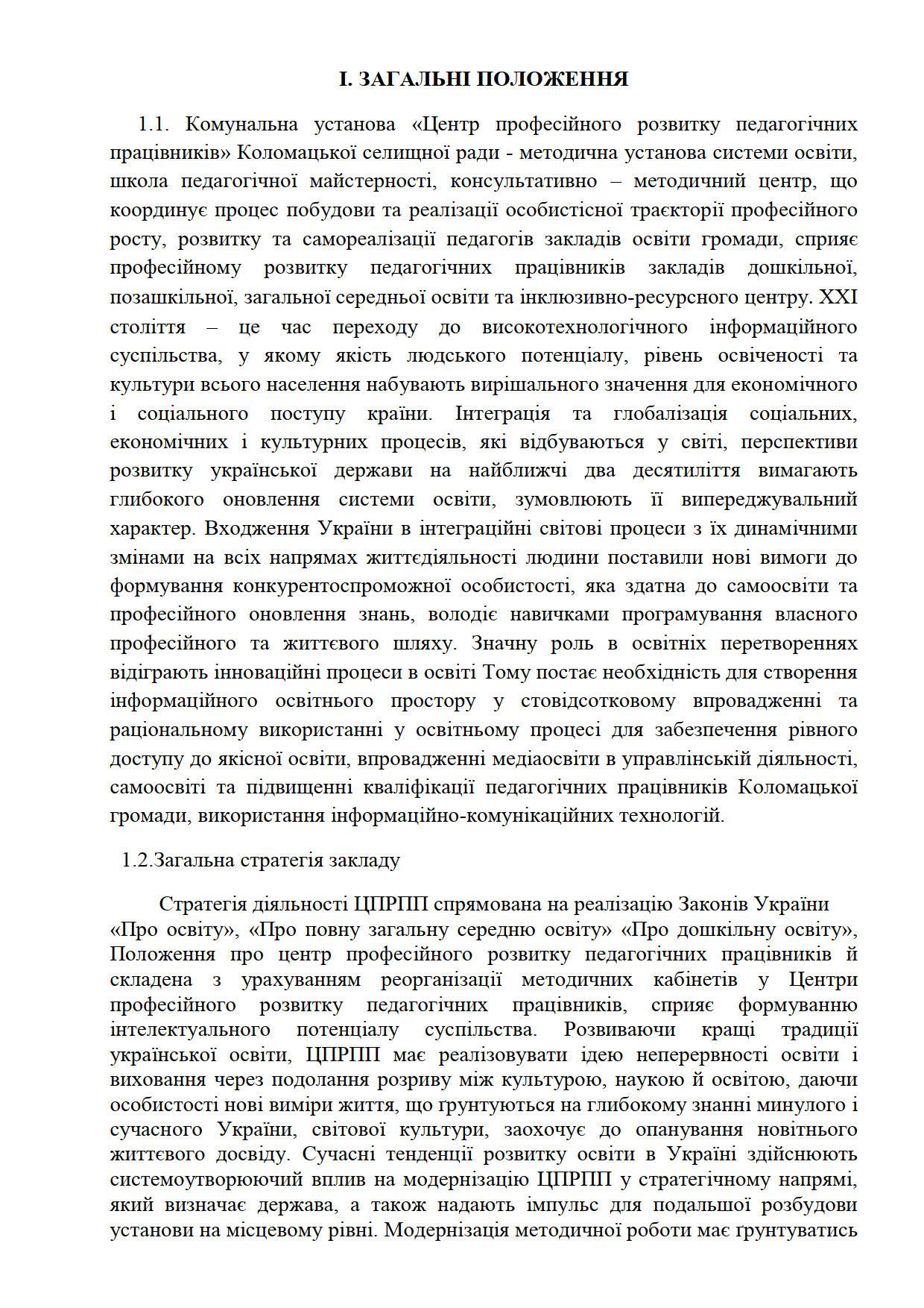 Microsoft Word - стратегія розвитку ЦПРПП_2