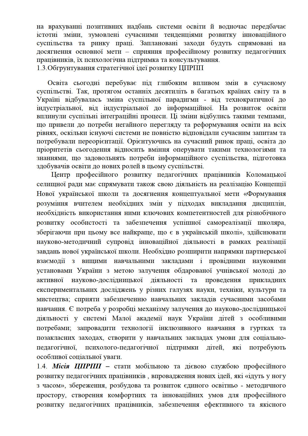 Microsoft Word - стратегія розвитку ЦПРПП_3