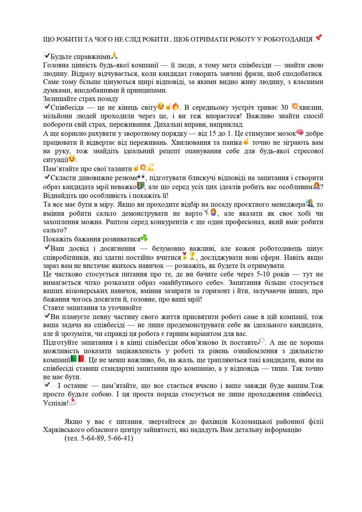 Microsoft Word - Що потрібно робити_1