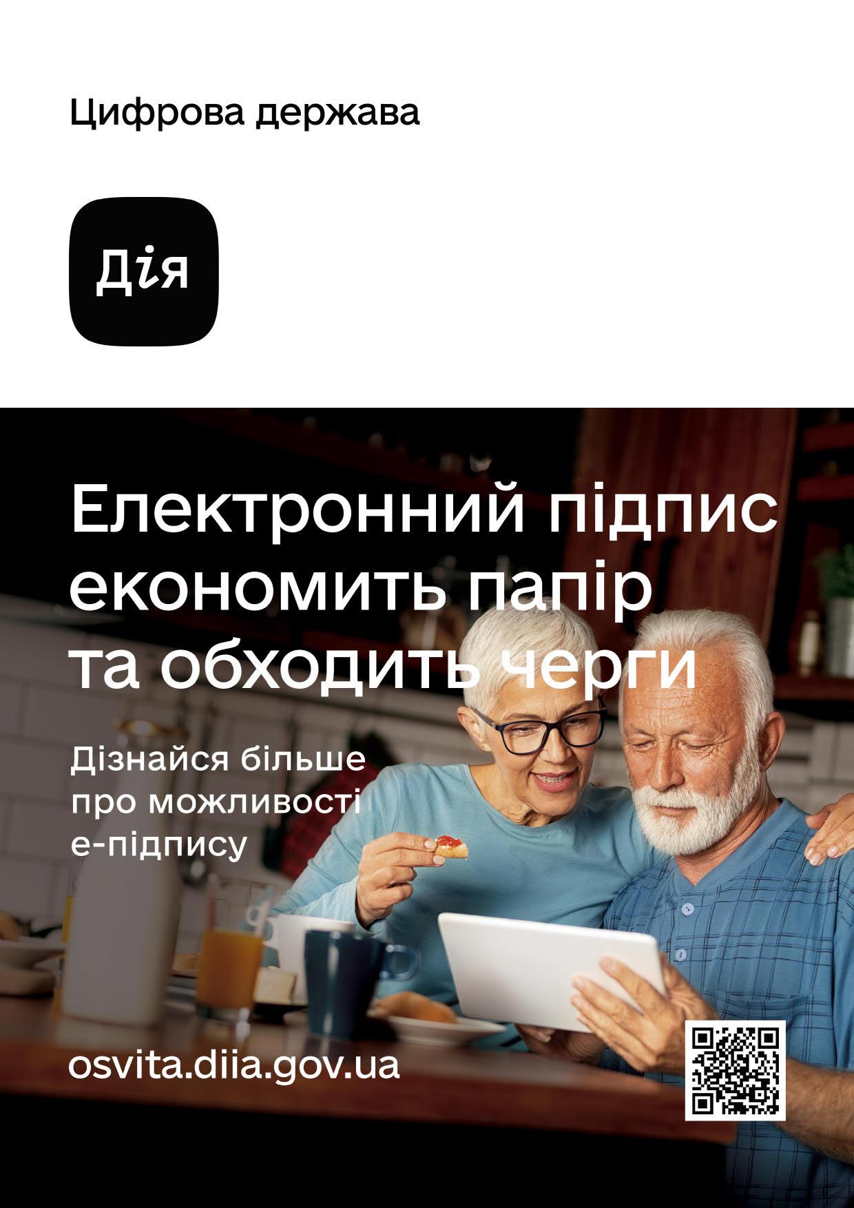 Постер 4. А4_1