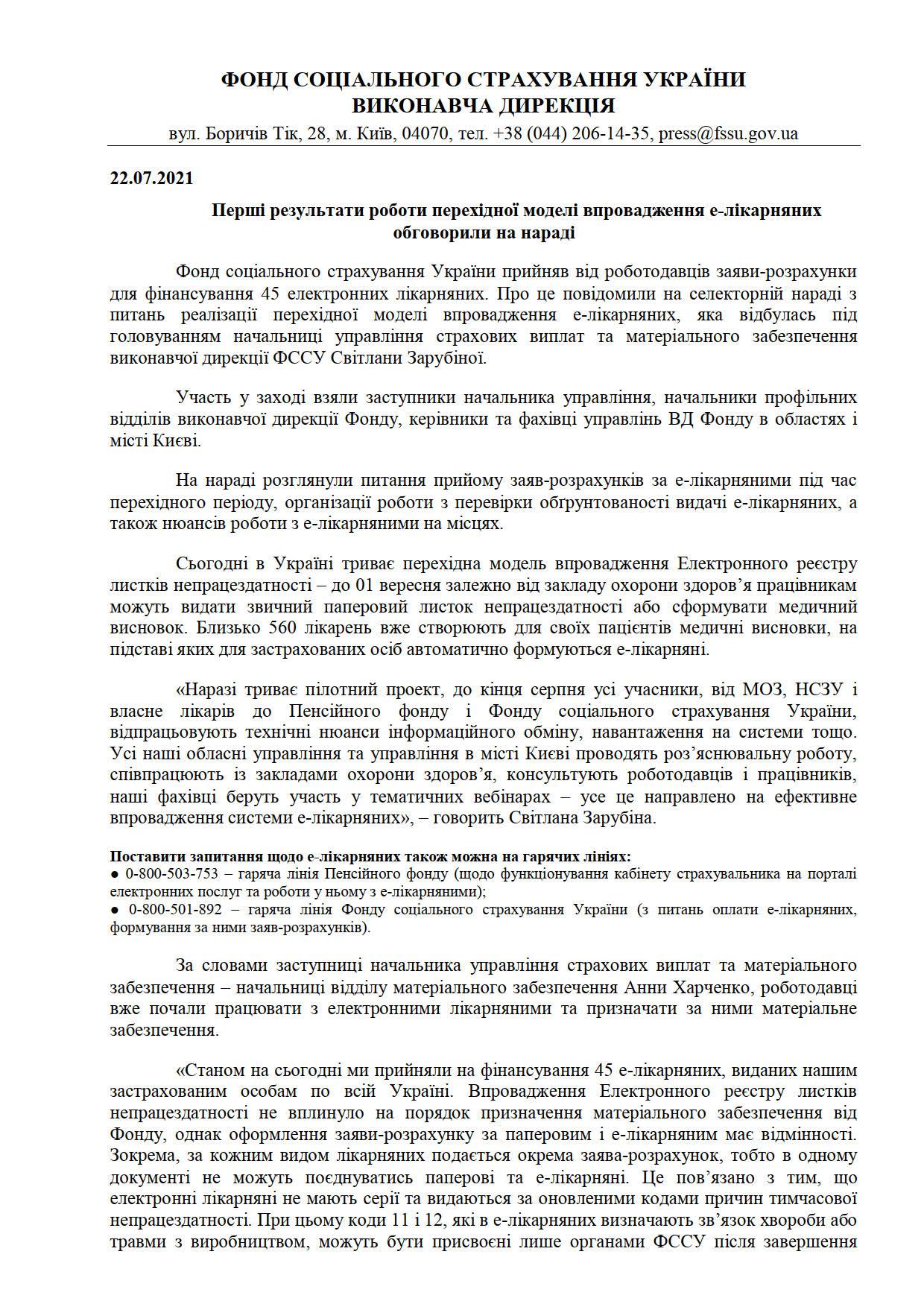 ФССУ_Селекторна нарада елікарняні-1_1