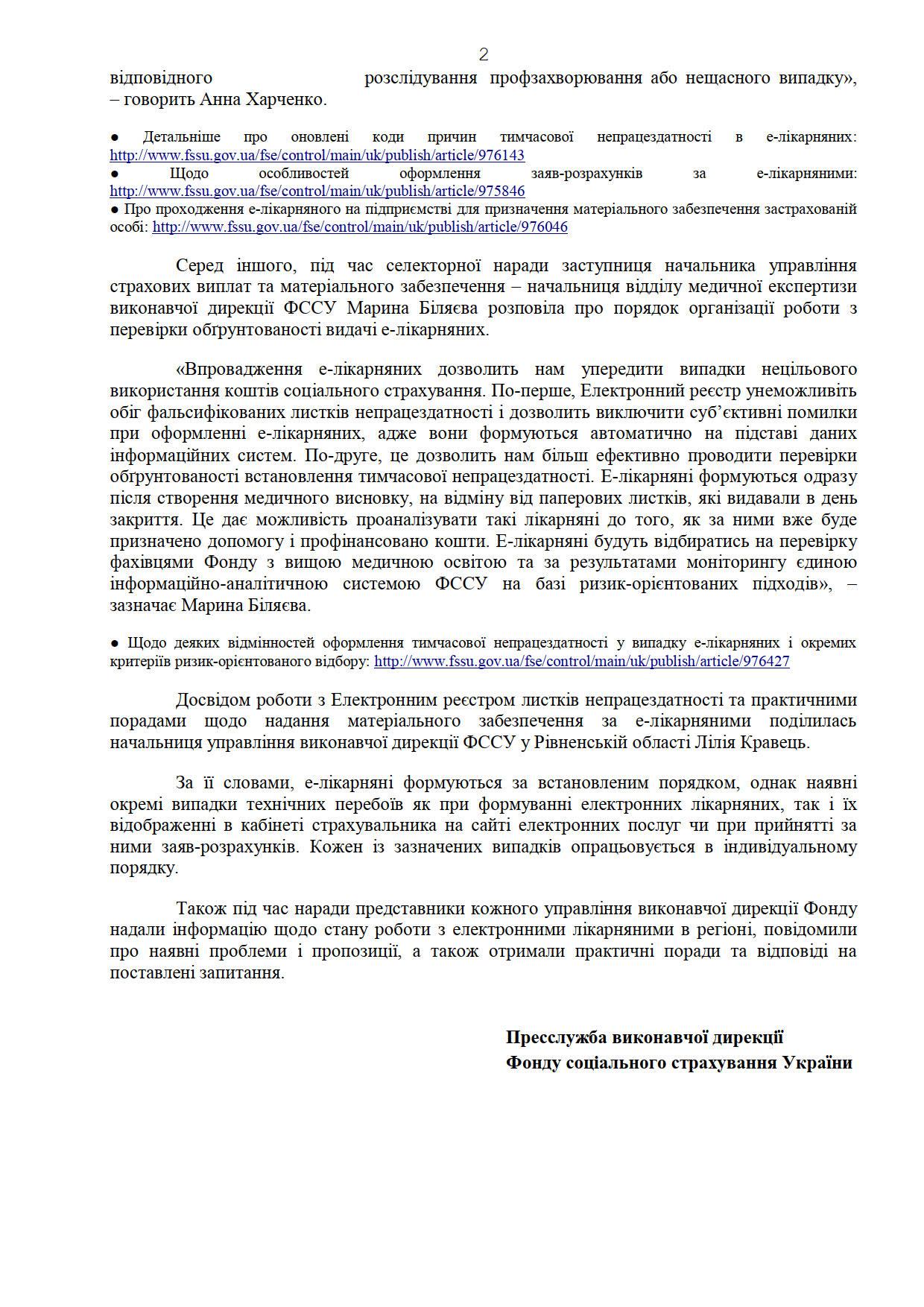 ФССУ_Селекторна нарада елікарняні-1_2