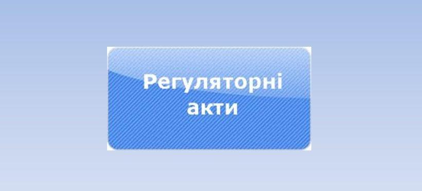 Regulyatorni-akty-2-820x372