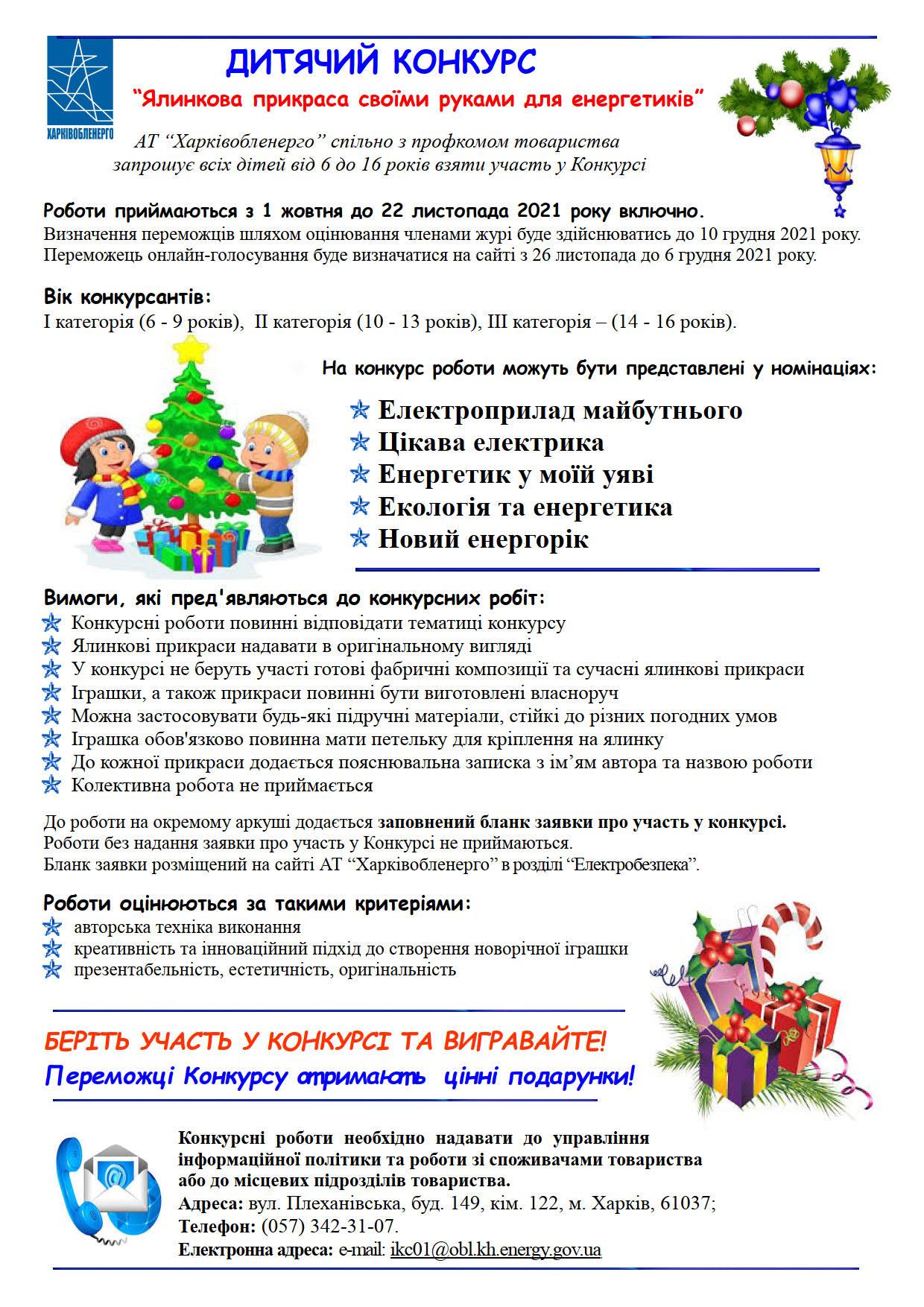 Умови участі у конкурсі ялинкової прикраси_1